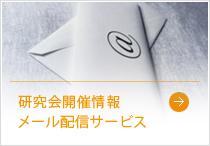 研究会開催情報 メール配信サービス