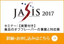 JASISコンファレンス セミナーのお知らせと参加登録