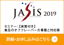 JASIS 2019